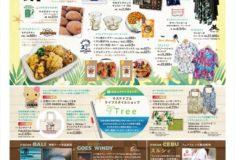 上野松坂屋ハワイアン&リゾートフェア